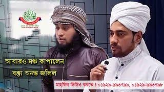Ananta Jalil (CIP) New Waz Mahfil || Present By Friend's Eye Islamic Media