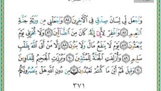 026-سورة الشعراء سعد الغامدي
