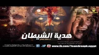 هدية الشيطان  قصة رعب صوتيه لـ محمد حسام انتاج ارعابك مهمتنا