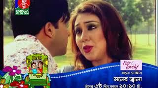 Moner jala | BanglaVision Eid Movie Promo | Eid al-Adha 2017