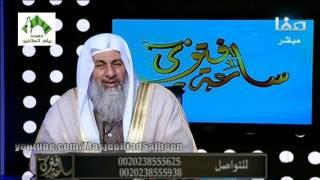 فتاوى قناة صفا (62) - للشيخ مصطفى العدوي 9-1-2017