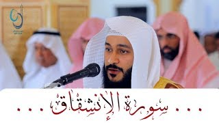 سورة الانشقاق تلاوة جمييييلة ... الشيخ عبدالرحمن العوسي
