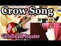 【ガルデモ】Crow Songを完コピしたら消えてしまった大人の動画【TAB譜】Girls Dead Monster 『Crow Song』perfect Guitar cover