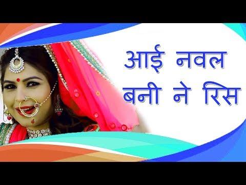 Xxx Mp4 Banna Banni Geet आई नवल बनी ने रिस Prakash Gandhi Indra Dhavsi Pmc Rajasthani 3gp Sex