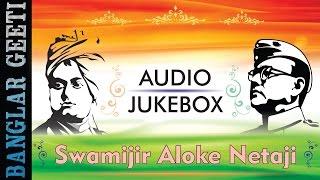 Bengali Patroitic Song | Swamijir Aloke Netaji | Samar Kumar Mondal | Choice International | JUKEBOX