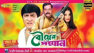 Bou ar Somman (2016) | Full HD Bangla Movie | Omit Hasan | Moushumi | Dipjol | CD Vision