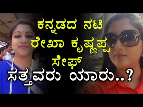 Rekha Krishnappa Is Alive And Fine | Filmibeat Kannada