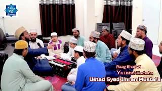 Naat Classes - Raag Bhairavi Kisey Kehte Hai Full Video - راگ بھریوی کیسی کیہ؟