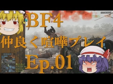 【BF4】Ep.01-仲良く喧嘩プレイ【ゆっくり実況】
