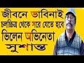 সিনিয়র খল অভিনেতা বুকভরা কষ্ট নিয়ে চলচ্চিত্রের বর্তমান অবস্থার কথা বল্লেন   সুশান্ত Tele Bangla  