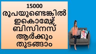 Every one can start e-commerce business at Rs.15000 only