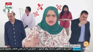"""أغنية """"أونطة"""" من مسلسل #نقرة_ودحريرة يستعرضها محمد ناصر في برنامج #مصر_النهاردة"""