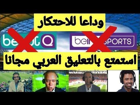 Xxx Mp4 مشاهدة المباريات بتعليق عربي على القنوات الاجنبية مجانا و بدون تايم شيفت 3gp Sex