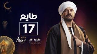 مسلسل طايع | الحلقة السابعة عشر | Tayea Episode 17