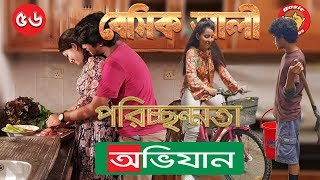 Bangla Natok: Basic Ali-56 | Natok New 2018 | Bangla Comedy Natok 2018