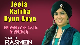 Jeeja Kalrha Kyun Aaya |  Chorus | (Album: Vyah Di Rasmein)
