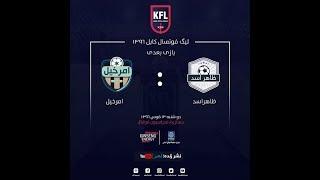 Kabul Futsal League Match 4