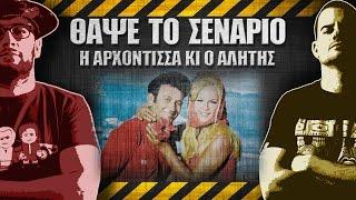 ΘΑΨΕ ΤΟ ΣΕΝΑΡΙΟ - 7 -  Η Αρχόντισσα κι ο Αλήτης