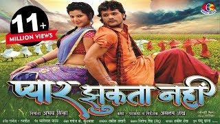प्यार झुकता नहीं Pyar Jhukta Nahi | Khesari lal , Smriti | Full HD Bhojpuri Movie |  Angle Music