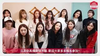 [WJSN(우주소녀)] LOEN FRIENDS GLOBAL AUDITION in TAIWAN