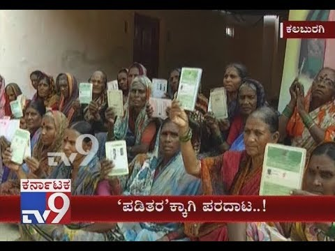 Xxx Mp4 People Suffers With No Ration Shop In Kottara Village At Kalburgi Blames Govt Officials 3gp Sex