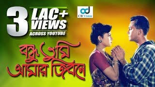 Bondhu Tumi Amar | Bikhov (2016) | Full HD Movie Song | Salman Shah | Shabnur | CD Vision