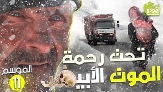 ✅ Amouddou TV 163 أمودّو / تحت رحمة الموت الأبيض
