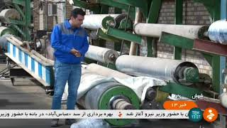 Iran Pars Paper co. made Paper from waste sugarcane, Shoush county كاغذ از نيشكر شوش