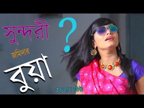 জমিদার বুয়া   New Bangla Funny Video   Mojar Tv