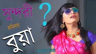 জমিদার বুয়া | New Bangla Funny Video | Mojar Tv