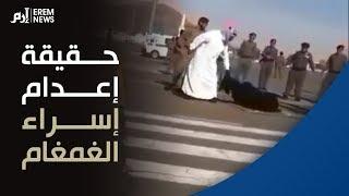 حقيقة فيديو إعدام السعودية إسراء الغمغام