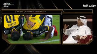 عبدالعزيز السويد - الإتحاد أعلن عبر بيانه وقف المتمصدرين #برنامج_الخيمة