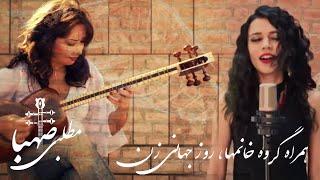 Sahba Motallebi at Moko Kahaan  Maati Baani   The Music Yantra
