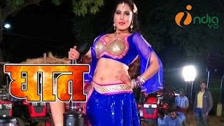 सीमा सिंह हॉट Dance नंबर Ghaat II Seema Singh II Item Number 2017 I IndiaYo