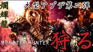 【MHW】新モンスターのマム・タロトを狩りつくす!【モンスターハンターワールド】