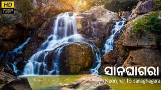 Sanaghagara Waterfall !! Full view of Sanaghagara , odisha !Tourism place in Odisha!