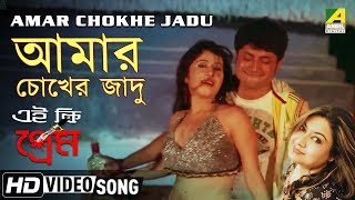 Amar Chokhe Jadu | Eai Ki Prem | New Bengali Movie Song | Miss Jojo