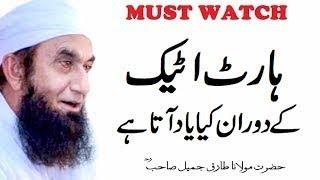 First Heart Attack of Maulana Tariq Jameel   Latest Bayan (6 January 2019)