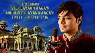 MAHAVEER BHAGWAN BHAKTI BHAJAN BY MAYUR JAIN