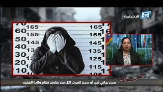 همساية - السجون الإيرانية .. مقبرة لكل من يعارض نظام ولاية الفقيه