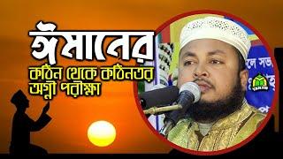 Bangla waz -Hafej mustak ahmad (RAJSHAHI) 01718 911565 ঈমানের অগ্নি পরিক্ষা