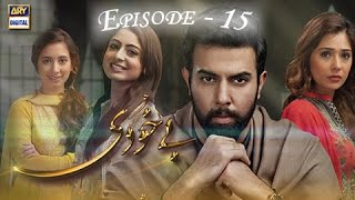 Bay Khudi Episode 15 - Full HD - Top Watched Drama In Pakistan uploaded on 13-04-2017 251149 views