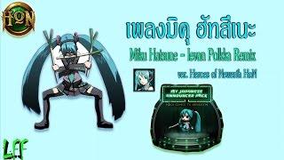 เพลงมิคุ ฮัทสึเนะ - Miku Hatsune - Levan Polkka Remix (ver. Heroes of Newerth HoN)