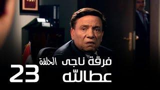 مسلسل فرقة ناجي عطا الله الحلقة | 23 | Nagy Attallah Squad Series