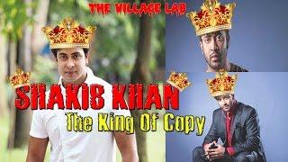 Shakib Khan শাকিব খান  The King Of Copy- ep3 || The Village LAB #কাটাছেড়া