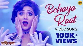 Behaya Raat | Michael | Bengali Movie 2017 | Swastika | MIR | Robica Chaudhuri | Indrajit Dey