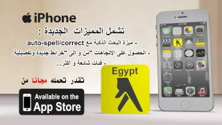 Yellow Pages Egypt Android And Iphone App