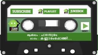 Kannaram Pothi │Rahna │Album: Padhaswaram│Essaar Media JukeBox