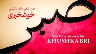 Sabr karne walon keliye khushkhabri ┇ IslamSearch.org