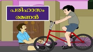 Ramani - Moral Value Stories in Malayalam - Malayalam stories for kids